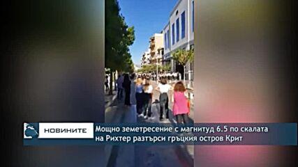 Мощно земетресение с магнитуд 6.5 по скалата на Рихтер разтърси гръцкия остров Крит