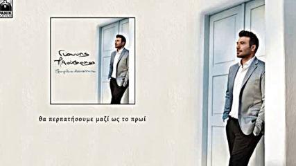Превод! Giannis Ploutarxos - Tragudia akatalila / Неподходящи песни