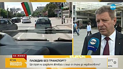 Ще остане ли Пловдив без градски транспорт?
