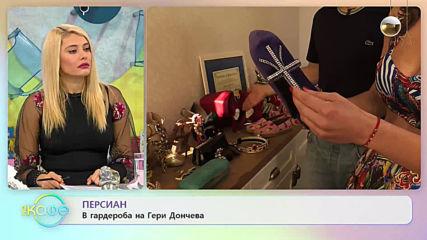 """Персиан в гардероба ба Гери Дончева - """"На кафе"""" (09.12.2019)"""