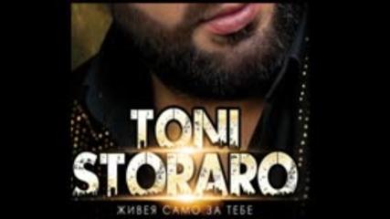 Тони Стораро - Всичко е пари