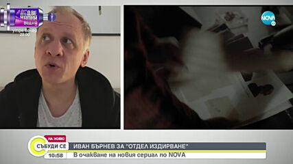 """Иван Бърнев за """"Отдел """"Издирване"""""""""""