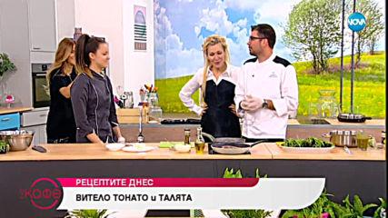 """Рецептите днес: """"Витело Тонато"""" и """"Талята"""" - На кафе (15.03.2019)"""