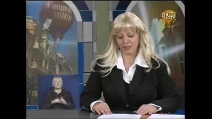 Новинарска Емисия 15.10.2008