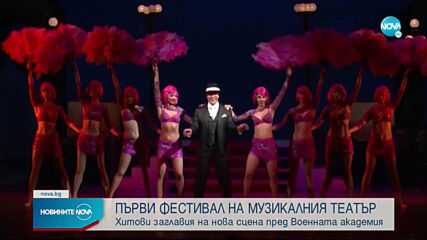 София става столица на мюзикъла и съвременния балет в България