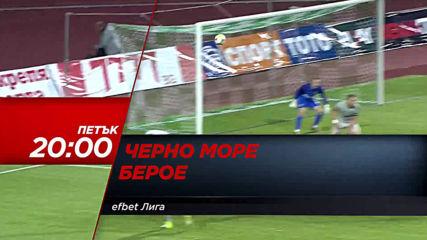 Черно море-Берое на 4 октомври, петък 20.00 ч. по DIEMA SPORT