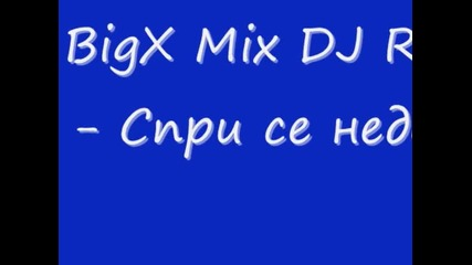 Big X remix Dj Rex - Спри се недей