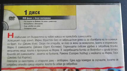 Българското Dvd издание на Пак ли ти (2010) А+филмс 2011