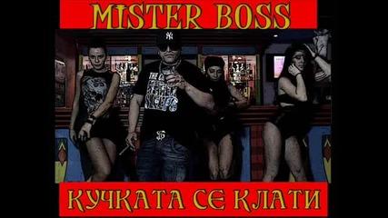 Mister Boss Кучката Се Клати (2013)
