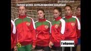Голям успех за българския хандбал