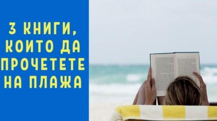 3 книги, които да прочетете на плажа
