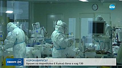 Над 130 жертви на коронавируса в Китай