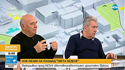 """Говори световноизвестният архитект Фуксас, който спечели проекта за площад """"Света Недел"""