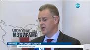 """Правителството призова ЦИК да пусне хората от """"Арена Армеец"""""""