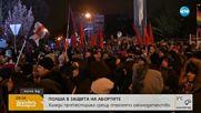В ЗАЩИТА НА ПРАВОТО НА АБОРТ: Нова вълна от протести заля Полша
