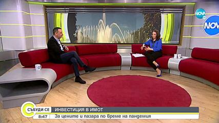 Какви ваканционни имоти купуват българите в пандемията