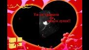 Само с теб любов-една нежна и хубава песен