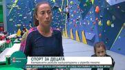 Спортното катерене като спорт за деца