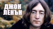 Легендата на рока - Джон Ленън