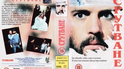 Срутване (синхронен екип, дублаж на Мулти Видео Център, 1995 г.) (запис)