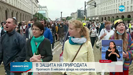 Протест в София срещу готвените промени в Закона за биологичното разнообразие