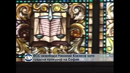 ВСС прие оставката на Николай Кокинов като градски прокурор на София