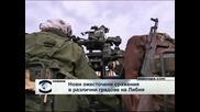 Нови ожесточени сражения в различни градове на Либия