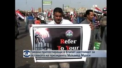 Гневни протестиращи в Египет настояват за оставката на президента Мохамед Мурси