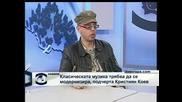 Кристиян Коев: Класическата музика трябва да се модернизира