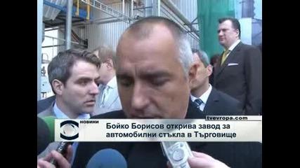 Бойко Борисов открива стъкларски завод в Търговище