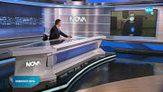 Новините на NOVA (19.01.2021 - следобедна емисия)