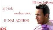 Petros Imvrios - E, Nai Loipon (dj Sok Rumba Remix 2012)