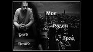 Бате Пешо - Моя Роден Град