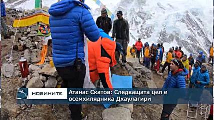 Атанас Скатов: Следващата цел е осемхилядника Дхаулагири