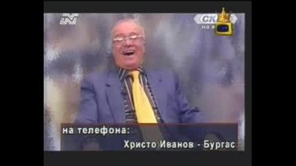 Господари На Ефира - Професор Вучков