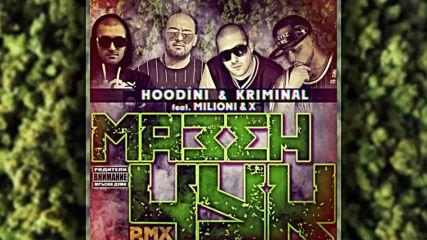 Hoodini & Криминал feat. Milioni & X - Мазен чук (ремикс)