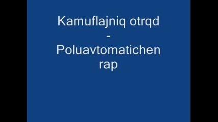 Камуфлажния отряд - Полуавтоматичен рап