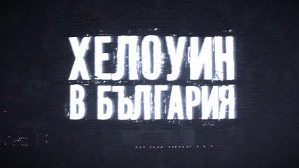 Български Скрити Камери
