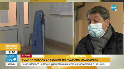 Защо във Враца от години чакат родилното отделение да бъде ремонтирано?