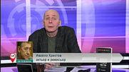 """""""Интервю с пиеса"""" – тайната на едно сценично дълголетие"""