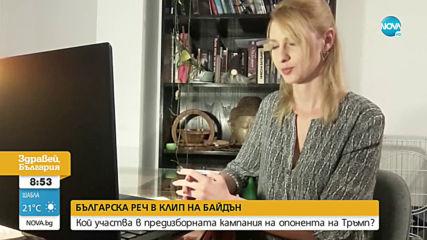 Българска реч в предизборен клип на Джо Байдън