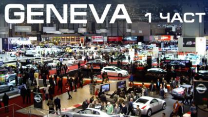 Автосалонът в Женева - Видеорепортажът