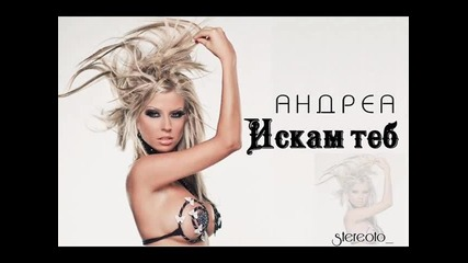 New Андреа - Искам Теб! ( Official Song ) Cd Rip