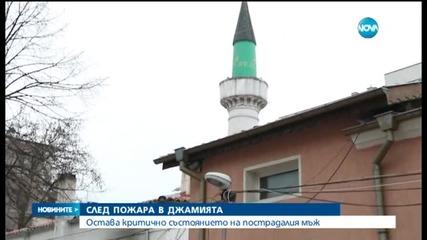 Пострадалият при пожар в джамия остава в кома
