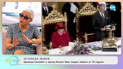 Истинска любов: Кралица Елизабет и принц Филип бяха заедно повече от 70 години - На кафе(12.04.2021)