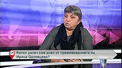 Колко далеч сме днес от преживяванията на Ирина Одоевцева?