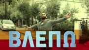 Страхуваш Ли Се Бе - Gonidis & Tsalikis - Fovasai Re Official Video Превод