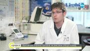 Учен: Разработването на ваксина понякога отнема години
