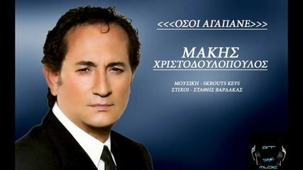Makis Xristodoulopoulos 2014)