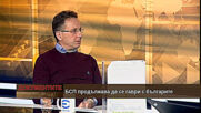 """""""Документите"""" с Антон Тодоров - 16.01.2021 (част 4)"""